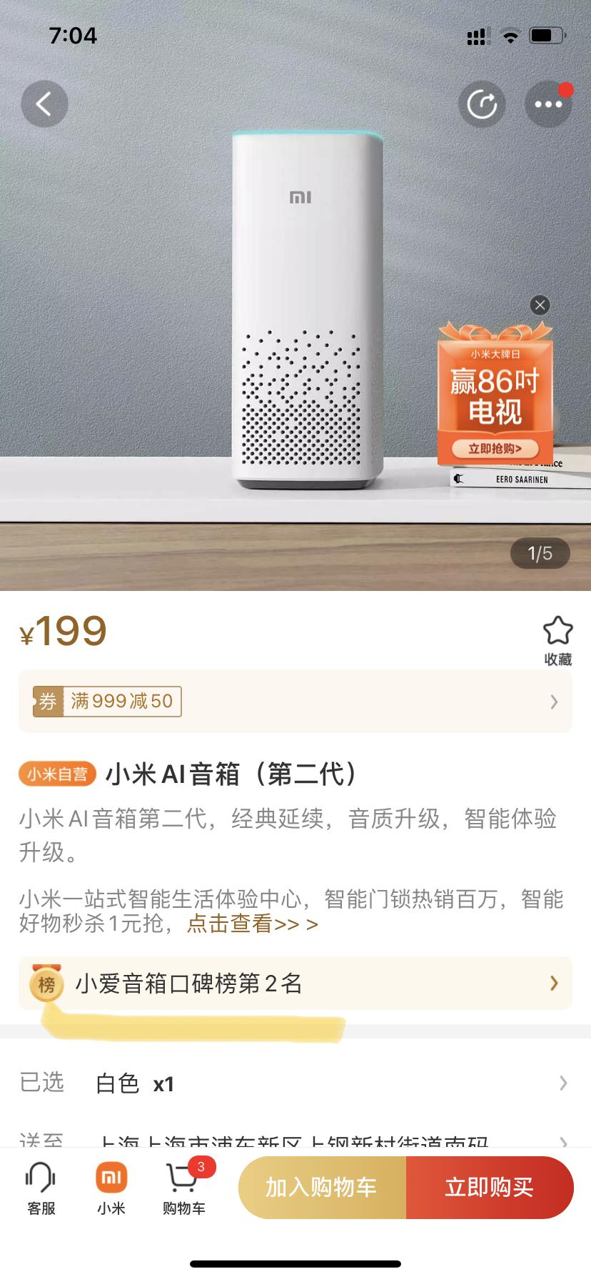 小米有品产品分析报告 小米有品 第49张