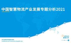 中国智慧物流产业发展专题分析2021