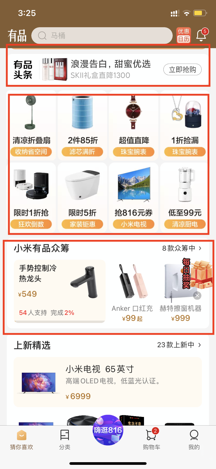 小米有品产品分析报告 小米有品 第41张