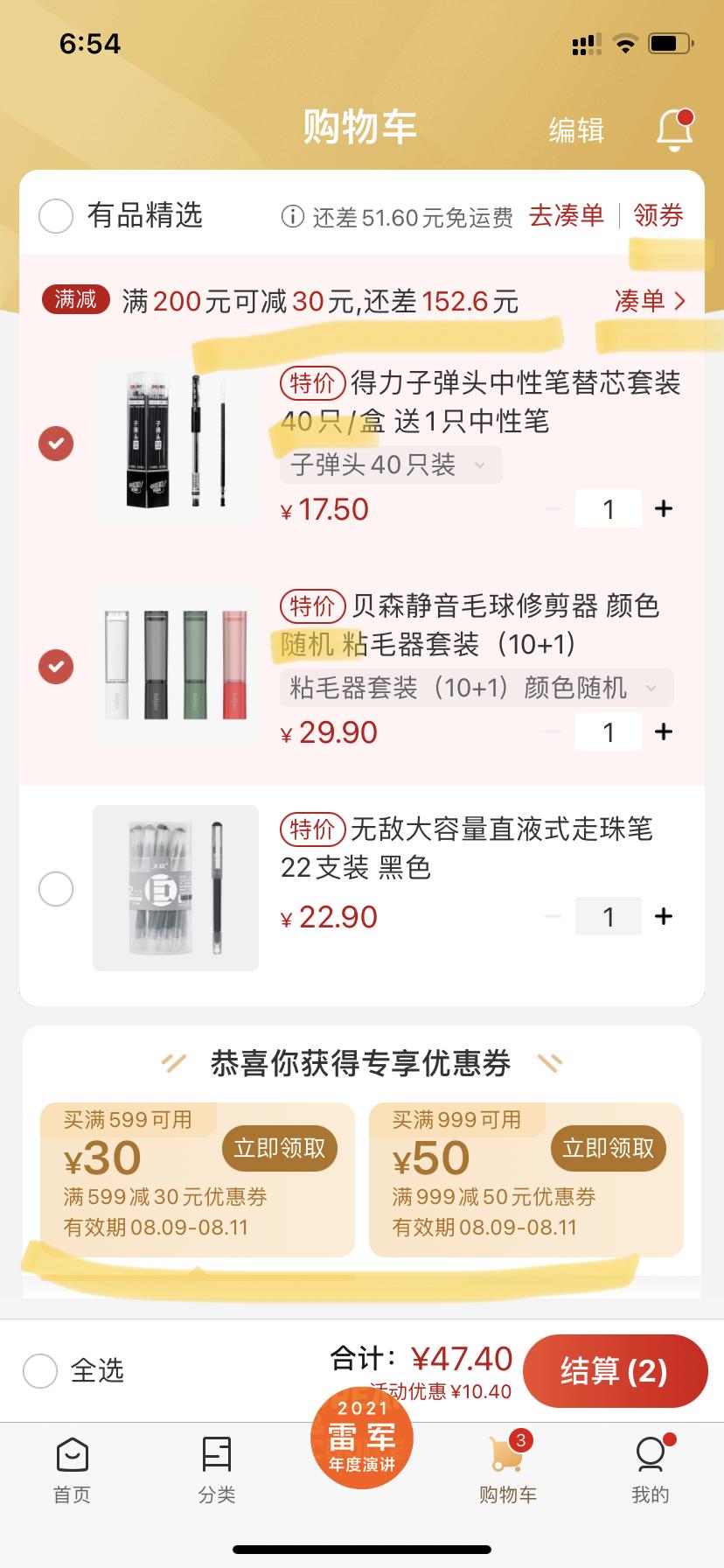 小米有品产品分析报告 小米有品 第59张