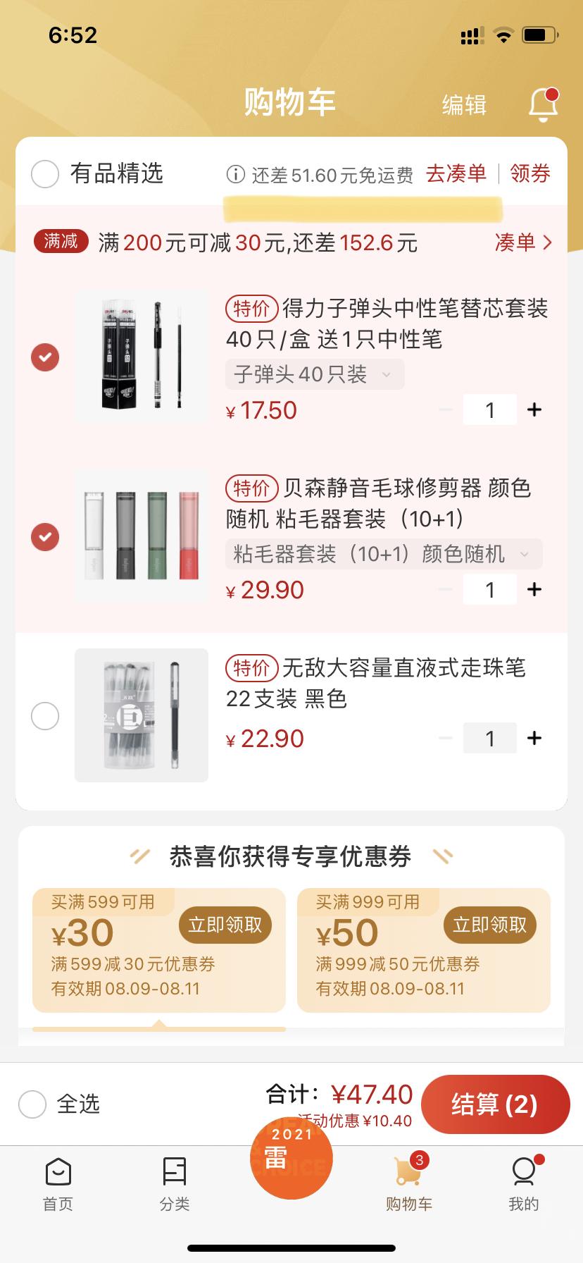 小米有品产品分析报告 小米有品 第67张