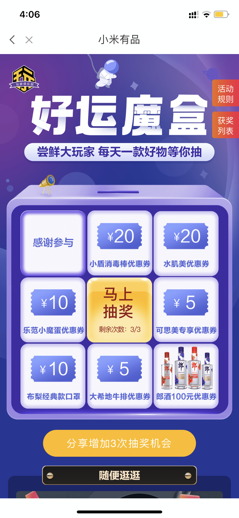 小米有品产品分析报告 小米有品 第97张