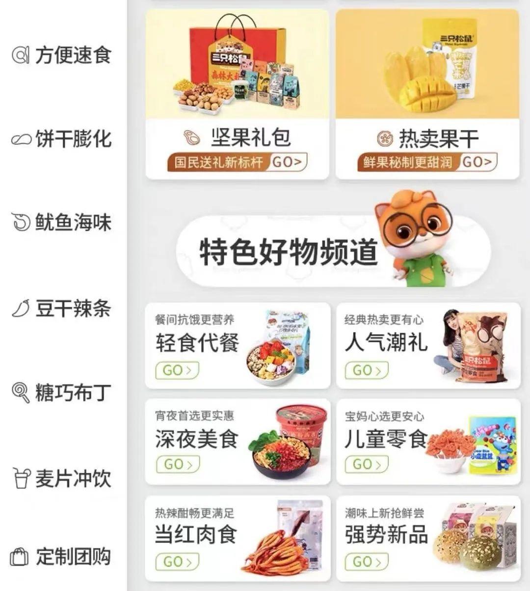 互联网平台进军新消费食品领域,这会是一门好生意吗?