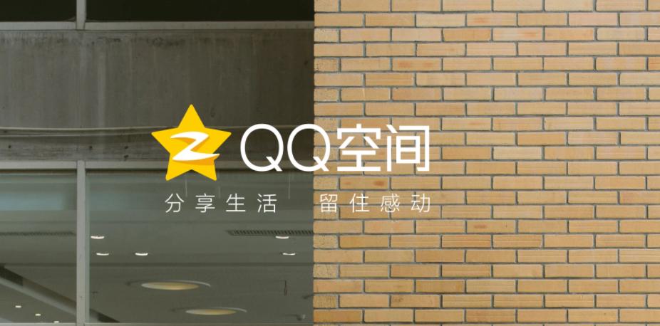 """2021年再看""""QQ空间"""",除了广告好像没别的剩了"""