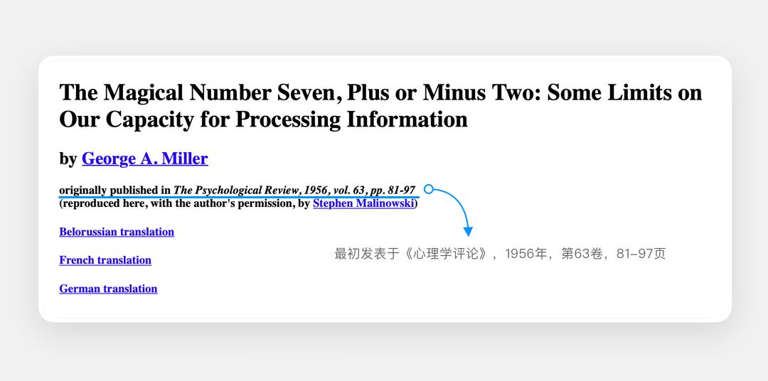 UI&UE实用方法论   一直被错用的米勒法则(7±2)