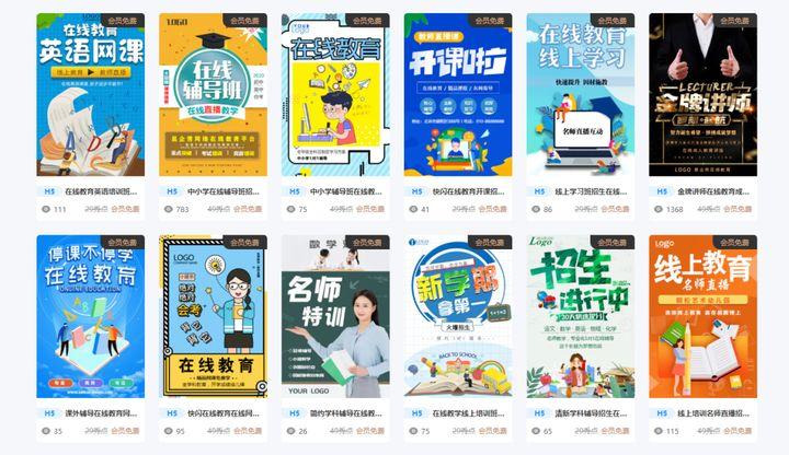 在线教育获客玩法和转化策略! 在线教育 第87张