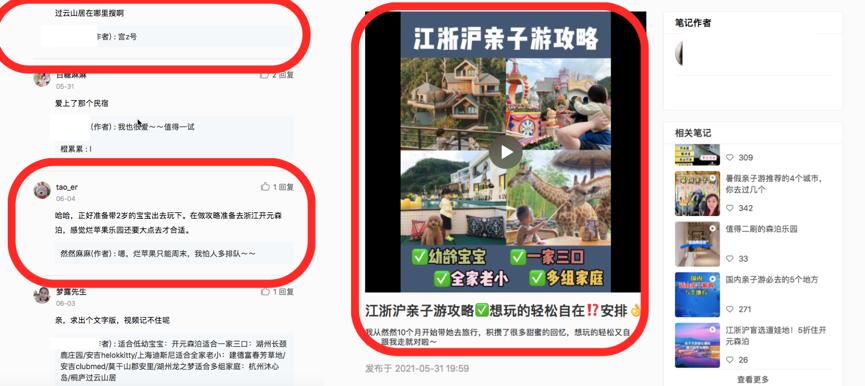 小红书运营方案:从0到1的引流微信私域指南(旅游版)