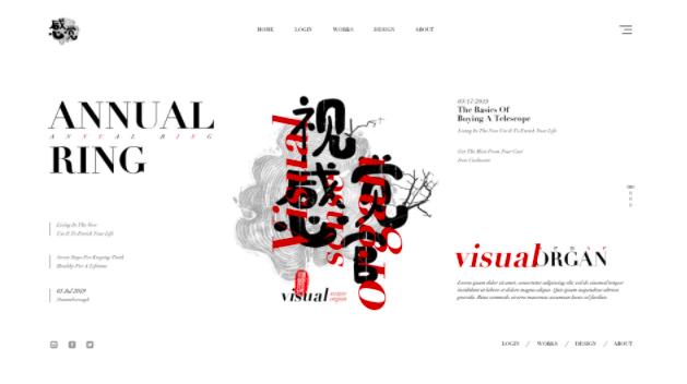 设计中如何突出视觉主体?