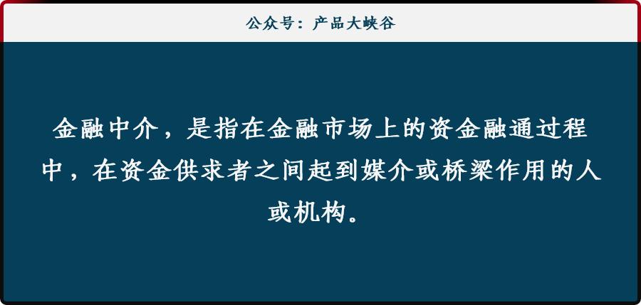 干货!产品经理必懂的金融基础概念(十)