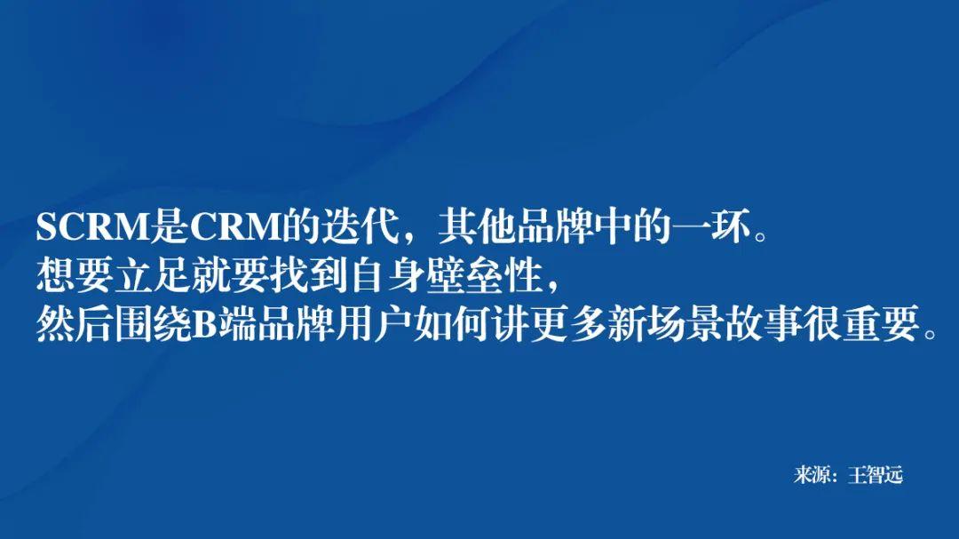 谁能讲好SCRM新故事?