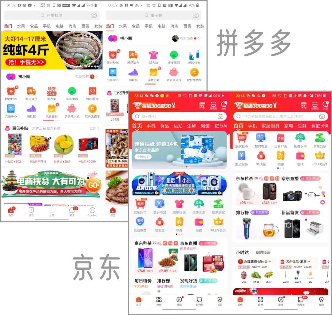 拼多多打头,淘宝京东跟进:BANNER消失以后,「流」是一个更美好的世界吗?(上)