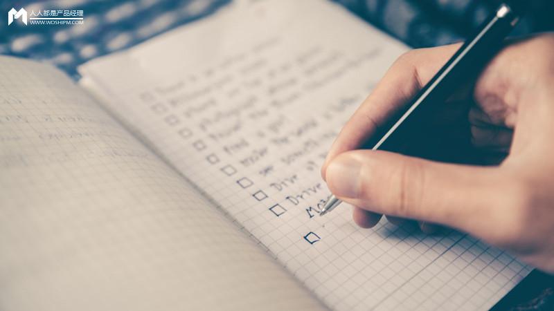 需求文档你怎么写?为什么这么写?如何写一份好的需求文档?插图